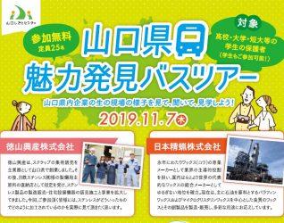 山口県魅力発見バスツアー