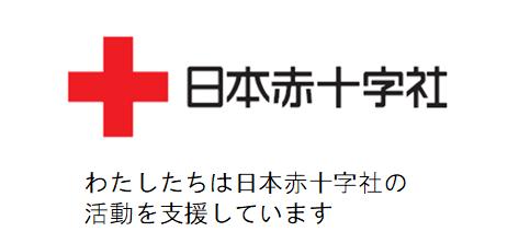 日本赤十字社山口県支部