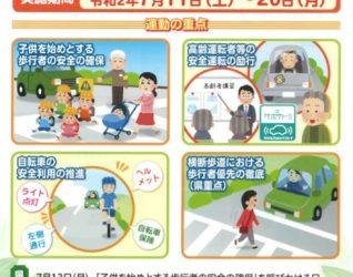 交通安全週間の活動のご紹介
