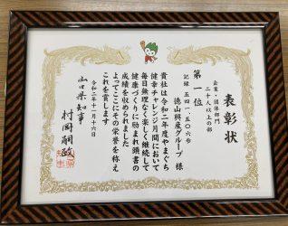 やまぐち健幸チャレンジ月間で表彰を受けました!!